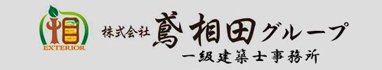 株式会社鳶相田グループ